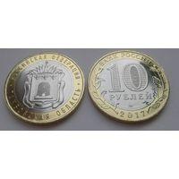 10 рублей 2017 года. Тамбовская область