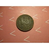 15 копеек 1948 -