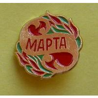 8 Марта. 488.