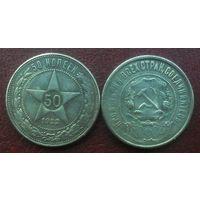 50 копеек СССР 1922 год РСФСР Гурт гладкий.