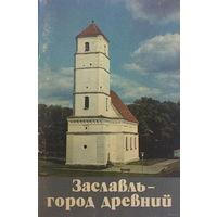 Заславль – город древний.