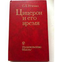 Утченко Цицерон и его время