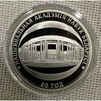 Национальная академия наук Беларуси. 80 лет. 10 рублей, Серебро. Без МЦ