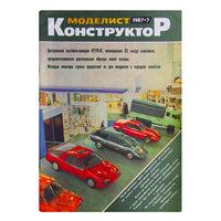 "Журналы ""Моделист конструктор"" за 1987г. # 7; 8; 9; 10; 11; 12."