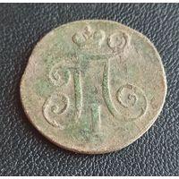 Копейка 1798