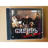 Гуляй поле. Сибирь. /CD Альбом 1994 г., made in Finland / RARE!