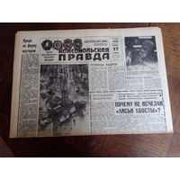 """Газета """"Комсомольская правда"""" за 17 февраля 1970"""