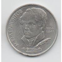 Союз Советских Социалистических Республик 1 рубль 1989 М. Ю. ЛЕРМОНТОВ.