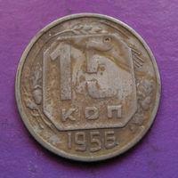 15 копеек 1956 года СССР #23