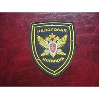 Шеврон МВД РФ Налоговая полиция (старый вариант)