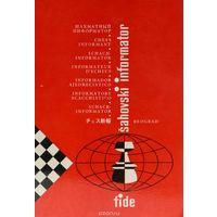 Шахматный информатор N30