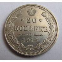 20 копеек 1915 СПБ