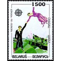 1993 Репродукция картины М. Шагала Прогулка