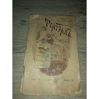 Театрал. 1897