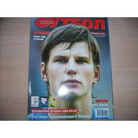 """Журнал """"Весь футбол"""" декабрь 2006 г."""