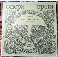 Пластинки: опера Валькирия вторая часть тетралогии Кольцо Нибелунга. ВИНИЛ НЕ ИГРАННЫЙ!