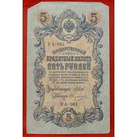 5 рублей 1909 года. УА - 061.
