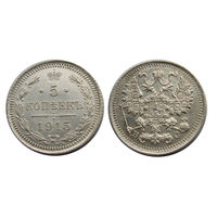 5 копеек 1915 ВС UNC, штемпельный блеск! Более редкий год.