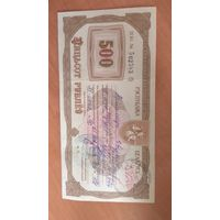 """Чеки """"Жильё"""" 500 (50) рублей"""