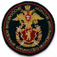 Шеврон Ярославского высшего военного финансового училища, новый вариант (распродажа коллекции)