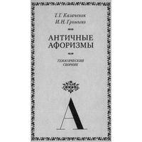 Античные афоризмы. Тематический сборник