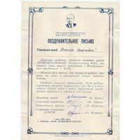 Поздравительное письмо 1 Мая 1961 год. г.Бежецк