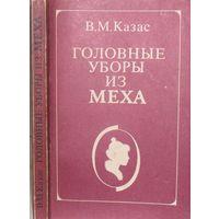 Казас В.М. Головные уборы из меха. М., Легпромбытиздат. 1991.