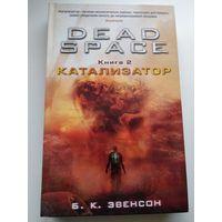 Б.К. Эвенсон  Dead Space. Книга 1. Катализатор