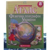 Атлас Физическая география Украины, 8 класс, 2006 г.