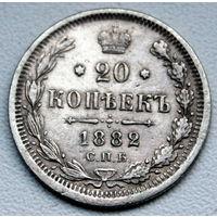 20 копеек 1882 НФ (VF)