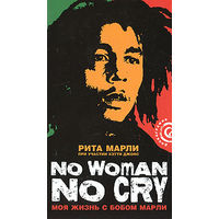 Рита Марли. No Woman No Cry. Моя жизнь с Бобом Марли