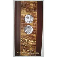 Буклет к монетам Заир Азгур, Елена Аладова. Цена за 1 шт.