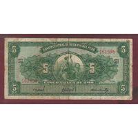 ПЕРУ. 5 соль 1962г. 161595 распродажа