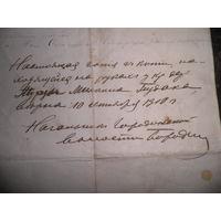 Документ 1914г.
