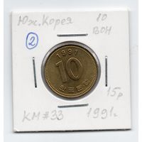 10 вон Южная Корея 1991 года (#2)