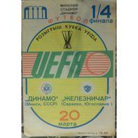 Кубок УЕФА 1/4 финала 1984/5 Динамо Минск - Железничар Сараево
