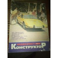 Журнал моделист конструктор 1987.3