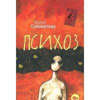 Психоз. автор Татьяна Соломатина
