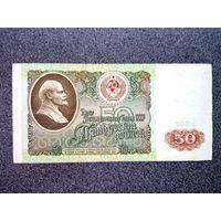 СССР 50 рублей 1991 серия БЛ