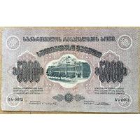 5000 руб 1921г.