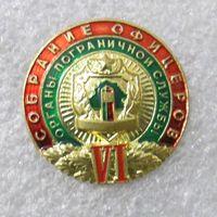 6 собрание офицеров пограничной службы РБ(фрачник)