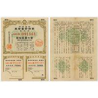 Япония. Сберегательная облигация на 7.50 йен (выпуск 1944 года, XF)