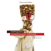 Парадокс украинской куклы