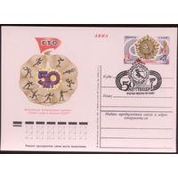 ПК с ОМ + СГ. СССР 1981. 50 лет ГТО (#94). СГ Москва