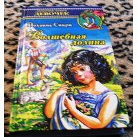 ВОЛШЕБНАЯ ДОЛИНА(Хайди) / Любимые книги девочек