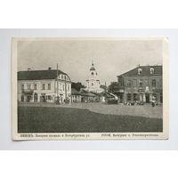 Открытка. Пинск. Рыночная площадь. Первая мировая война.