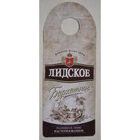 """Галстук"" -Некхенгер (нектейл) для ПЭТ-бутылок пива ""Лидское бархатное"".Вар.1."