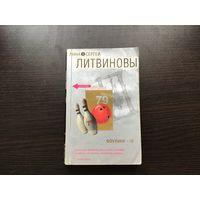 """Анна и Сергей Литвиновы. """"Боулинг-79""""."""