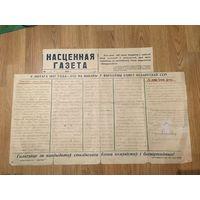 Настенная газета 1947 год