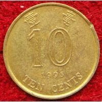 6874: 10 центов 1995 Гоконг